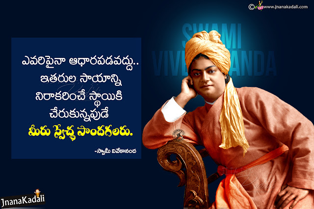 youth quotes by vivekananda in telugu, daily telugu motivational quotes by vivekananda, swami vivekananda hd wallpaper free download with inspirational sayings