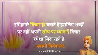 No.#1 top 30 sawmi vivekanand Suvichar hindi|No.1 swami vivekanand ke vichar