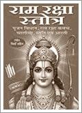 प्रभु राम का संपूर्ण स्तोत्र