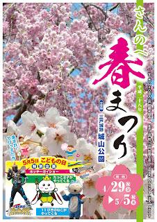 Sannohe Spring Festival 2016 poster 平成28年さんのへ春まつり 三戸町 ポスター Haru Matsuri