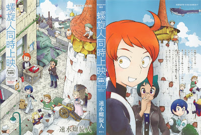 [Manga] 螺旋人同時上映 速水螺旋人短編集 [Rasenjin Doji Joei Hayami Rasenjin Tanpenshu] Raw Download