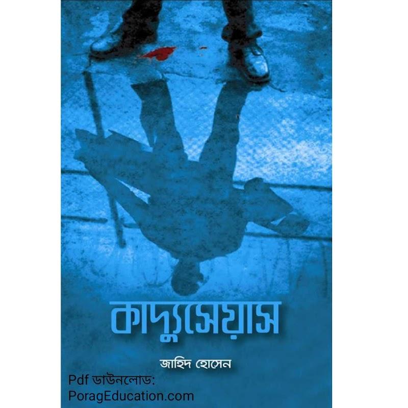 কাদ্যুসেয়াস pdf Download || Caduceus Zahid Hosain Pdf book