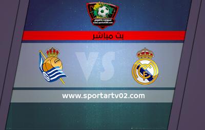 مشاهدة مباراة ريال مدريد وريال سوسيداد اليوم 2020/2/1 في كأس ملك إسبانيا