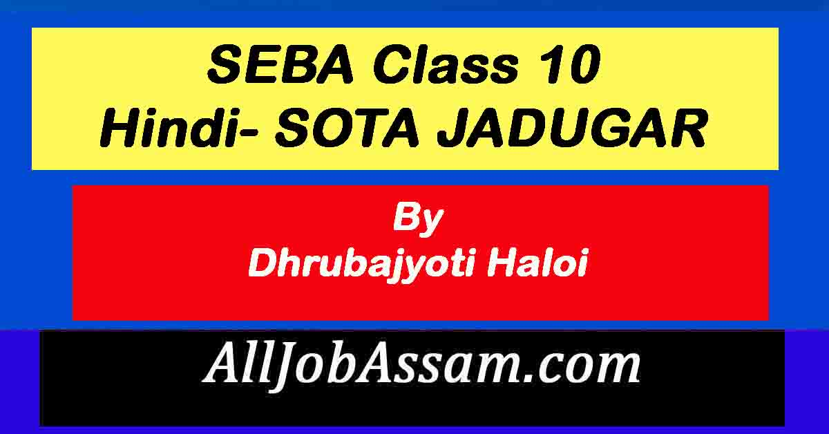 SEBA Class 10- Hindi- SOTA JADUGAR