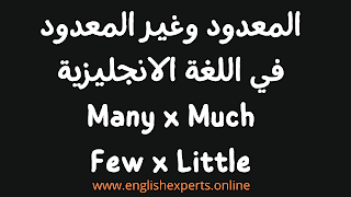الكميات والمعدودات في اللغة الانجليزية