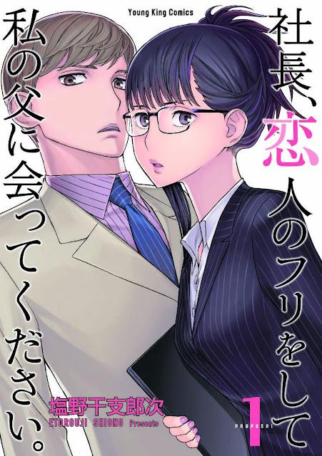 Etorouji Shiono termina su manga Shachō, Koibito no Furi o Shite Watashi no Chichi ni Atte Kudasai.
