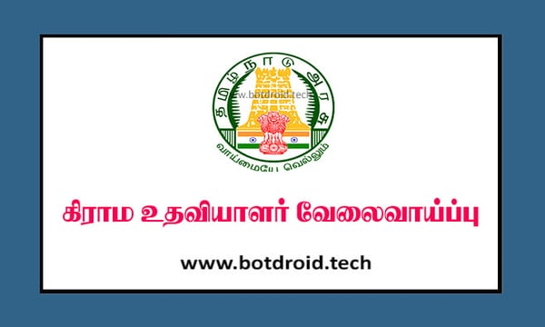 Village Assistant Recruitment 2020, Apply For 17 VA Vacancies in Dindigul District