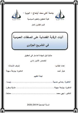 مذكرة ماستر: آليات الرقابة القضائية على الصفقات العمومية في التشريع الجزائري PDF