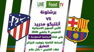 بث مباشر لمباراة : برشلونة و أتلتيكو مدريد 09 جانفي 2020 / كأس السوبر الاسباني