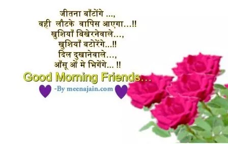 Good Morning Motivational Hindi Quotes Shaya