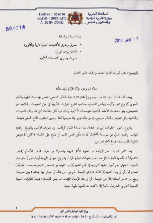 مذكرة جديدة تمنع مجالس الأقسام اعتماد عقوبة التوقيف في حق التلاميذ المخالفين