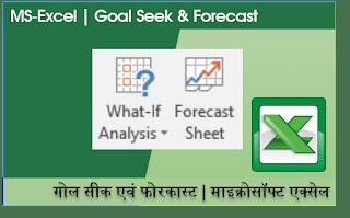 MS-Excel Goal Seek & Forecast