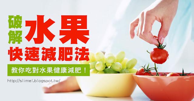 水果是減肥的強力幫手這大傢都知道,那吃水果真能減肥?今天小編就來為你細數日常最常見的水果減肥法,並糾正你幾個吃水果減肥的錯誤觀念,教你吃對水果健康減肥!