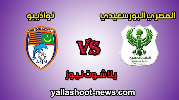 مشاهدة مباراة المصري البورسعيدي ونواذيبو بث مباشر اليوم 26-1-2020 كأس الكونفيدرالية الأفريقية