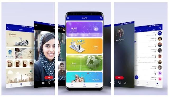 Download & Install Soroush plus messenger Mobile App