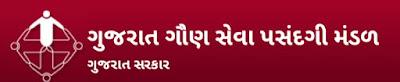 Maru Gujarat, Maru Gujarat Jobs, Ojas Maru Gujarat bharti