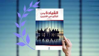 كتاب القيادة وفن التأثير في الآخرين