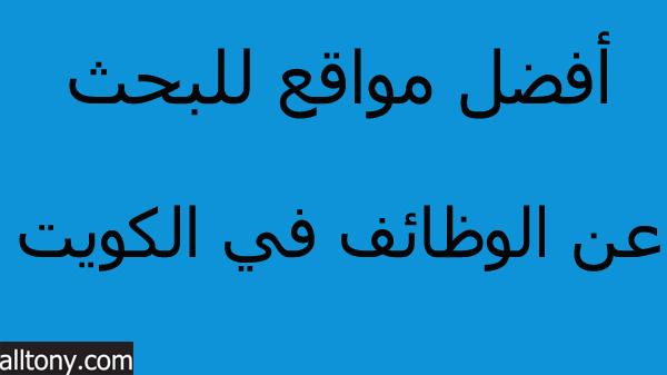 أفضل مواقع للبحث عن وظائف داخل الكويت