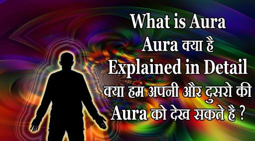 What is Aura?