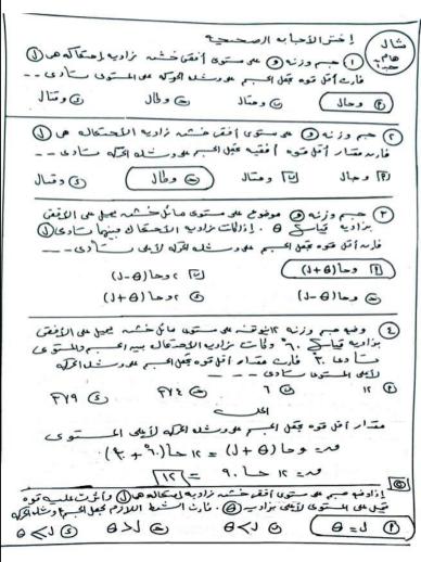 مراجعة ليلة الامتحان فى الاستاتيكا بالاجابات للصف الثالث الثانوى 2021