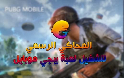 المحاكي الرسمي للعبة ببجي موبايل PUBG Mobile