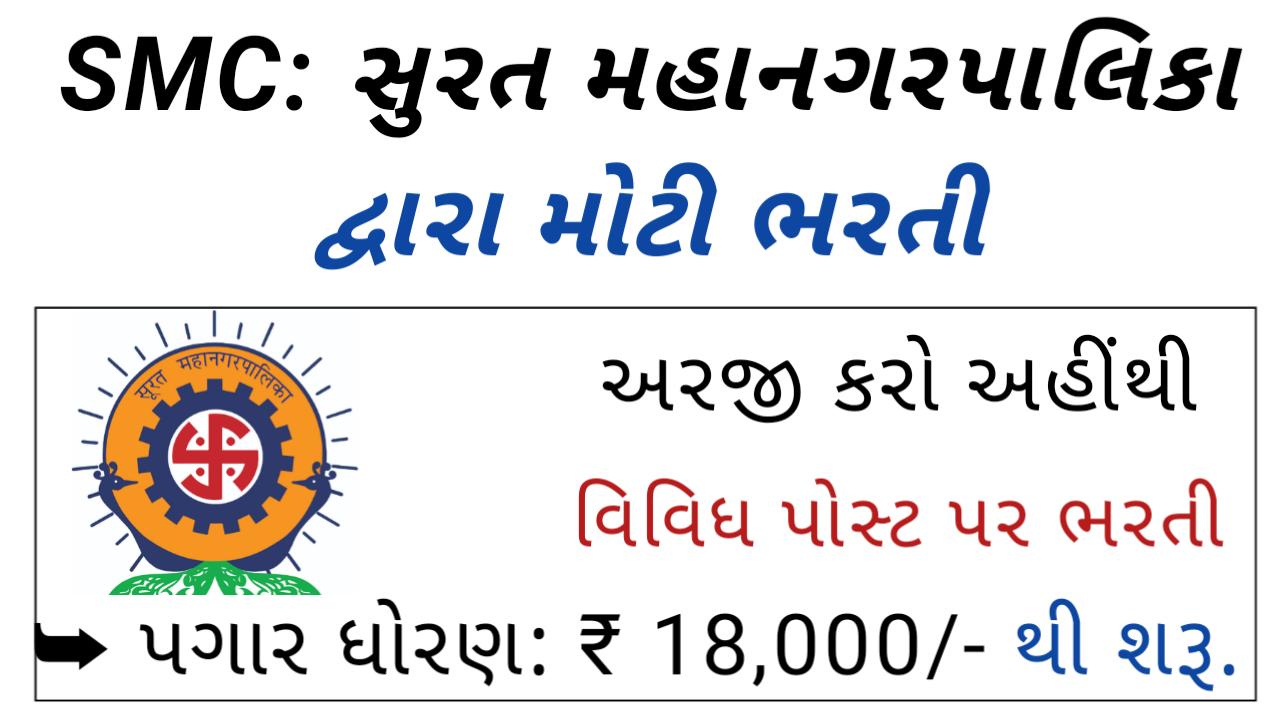 Surat SMC Recruitment Various Post 2021