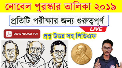 Nobel Prize Winners List 2019 PDF in Bengali | নোবেল পুরষ্কার ২০১৯