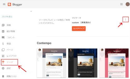 Blogger テーマ その他アイコン