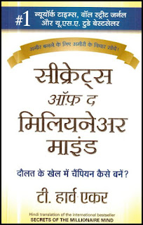 Secret-Of-The-Millionaire-Mind-PDF-Book-In-Hindi