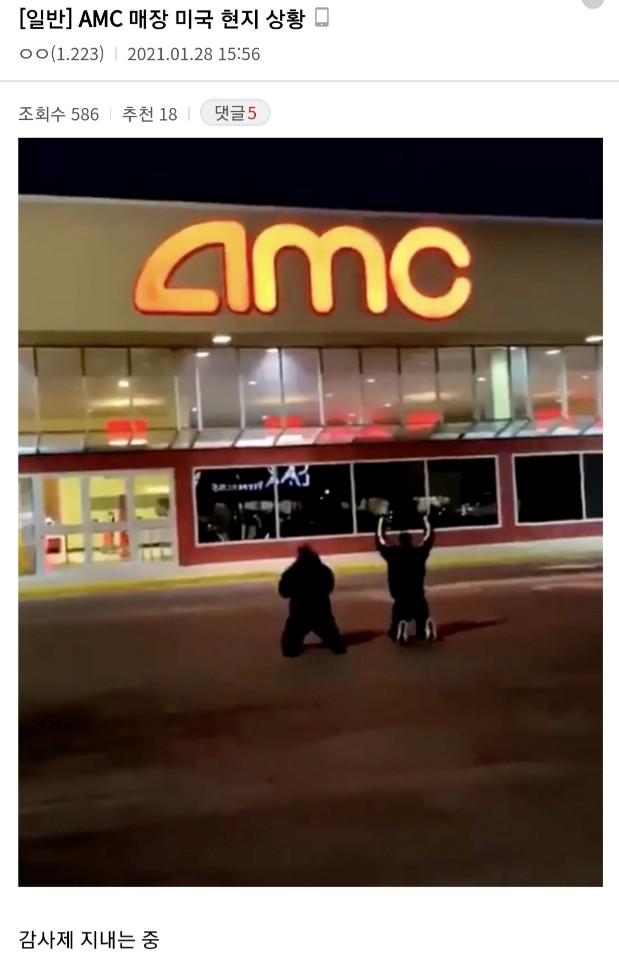 'AMC' 매장 앞에서 감사제 지낸다. 미국 현지 근황