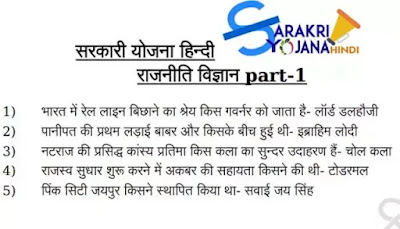 General knowledge question pdf, gk most important question in Hindi, gk question in Hindi pdf download, Gktoday in Hindi pdf