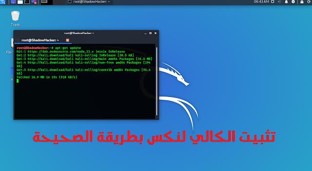 تثبيت كالي لنكس Kali linux على VMware بصور خطوة بخطوة
