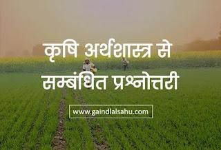 Agricultural Economics Quiz in Hindi कृषि अर्थशास्त्र से सम्बंधित प्रश्नोत्तरी   भारतीय अर्थव्यवस्था