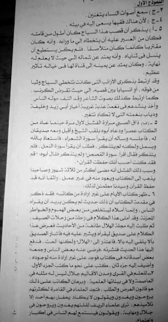 توقعات امتحان اللغه العربيه للثانويه العامه - تسريبات امتحانات الثانويه العامه