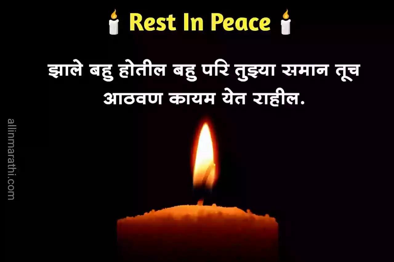 Rest-in-peace-quotes-marathi