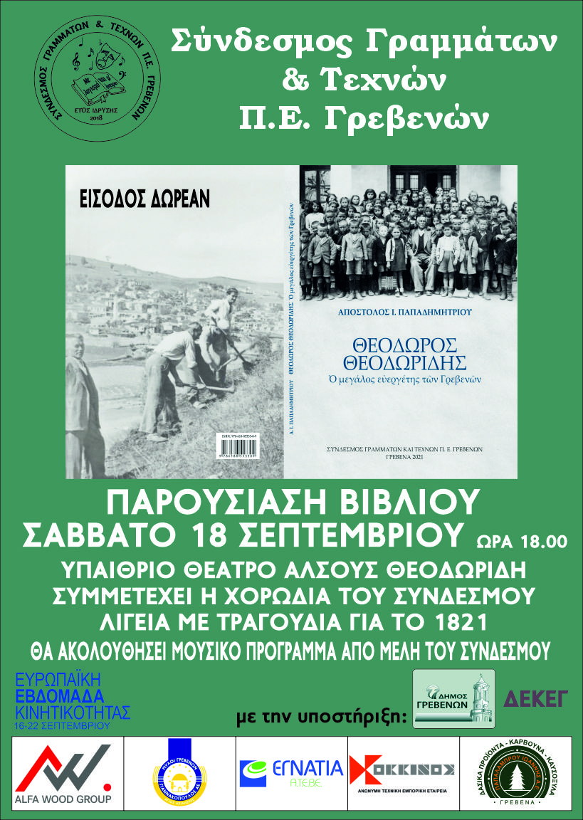 """Εκδήλωση για το βιβλίο του Απόστολου Παπαδημητρίου με τίτλο: """"ΘΕΟΔΩΡΟΣ ΘΕΟΔΩΡΙΔΗΣ, ο μεγάλος ευεργέτης των Γρεβενών"""""""