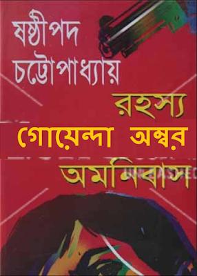 Goyenda Ambar by Sasthipada Chattopadhyay (pdfbengalibooks.blogspot.com).pdf