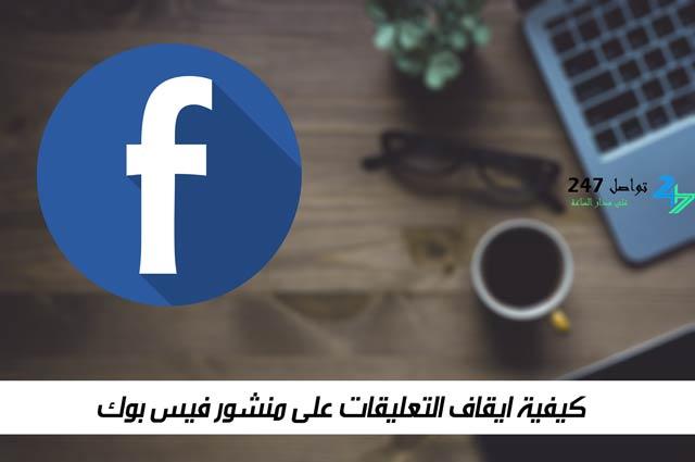 كيفية ايقاف التعليقات على منشور فيس بوك