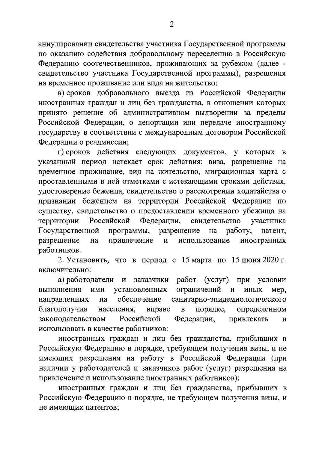 Указ Президента РФ № 274 от 18.04.2020 - 2