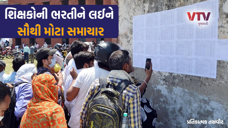Announcement of recruitment of 6616 Education-Professor Assistants in Granted Schools-Colleges in Gujarat.