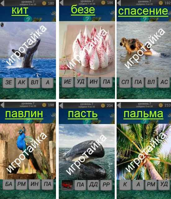 1100 слов павлин, пасть, пальма ответы на 7 уровень