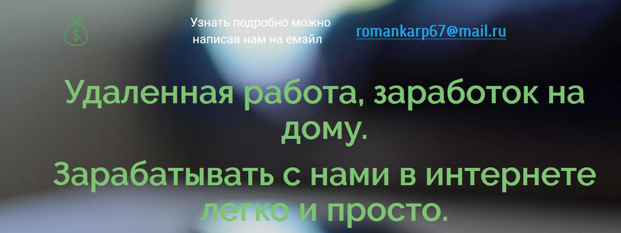 porabotaem-v-seti.ru.com, workers-online.ru, workers-online365.ru - Отзывы, развод на деньги, лохотрон. Удаленная работа, заработок на дому.