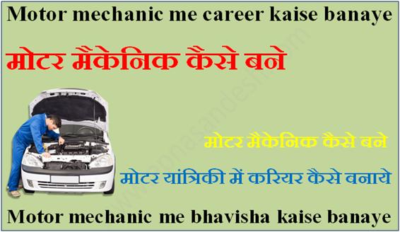 Motor mechanic me career kaise banaye - मोटर मैकेनिक कैसे बने