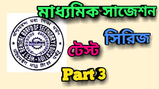 Madhyamik test suggestion 2019