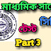 Madhyamik test suggestion 2019Madhyamik test suggestion 2019, part 3