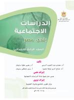 كتاب الدراسات الاجتماعيّة - بلدي مصر - الصفّ الرابع ابتدائي