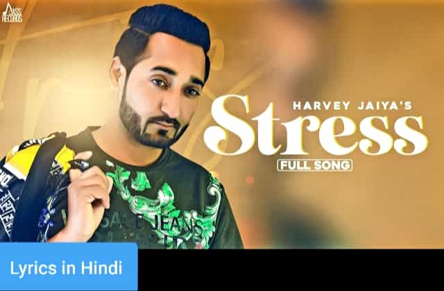 स्ट्रेस Stress Lyrics in Hindi | Harvey Jaiya
