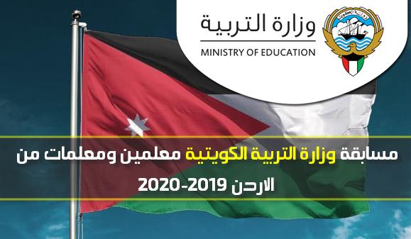 رسميا مسابقة وزارة التربية الكويتية معلمين ومعلمات من الاردن 2019-2020