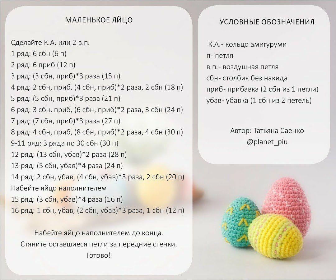 Схема вязания пасхального яйца крючком