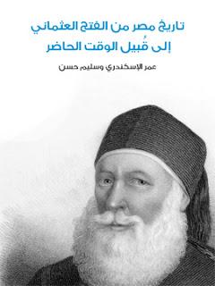 كتاب تاريخ مصر من الفتح العثماني إلى قُبيل الوقت الحاضر
